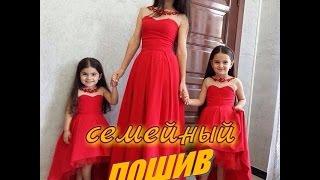 Семейное трио. Семейный заказ: мама и две дочки. Вечерние платья!