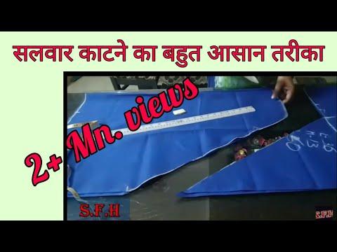 नया तरीका:2 मी. कपड़े में घेरदार सेमी पटियाला सलवार/Semi Patiala Salwar in 2mt  (Cutting) Part 1