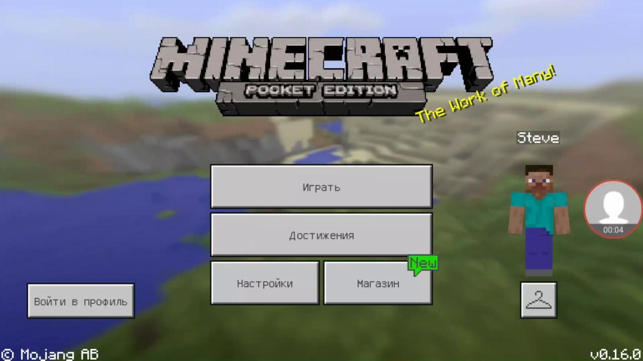 Как поиграть в minecraft
