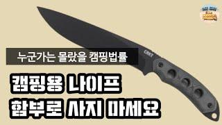 [캠핑노하우] EP.23 캠핑 나이프 함부로 사지 마세…