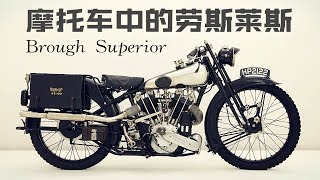 【四万说车】上集 | 摩托车中的劳斯莱斯之英国 Brough Superior Video