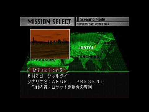 ガングリフォンII(SS) M5 ロケット発射台の奪回(ANGEL PRESENT) [GV-VCBOX,GV-SDREC]