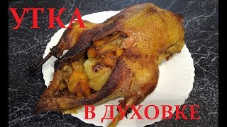ДОМАШНЯЯ УТКА ЗАПЕЧЕННАЯ В РУКАВЕ / Как приготовить утку в духовке целиком