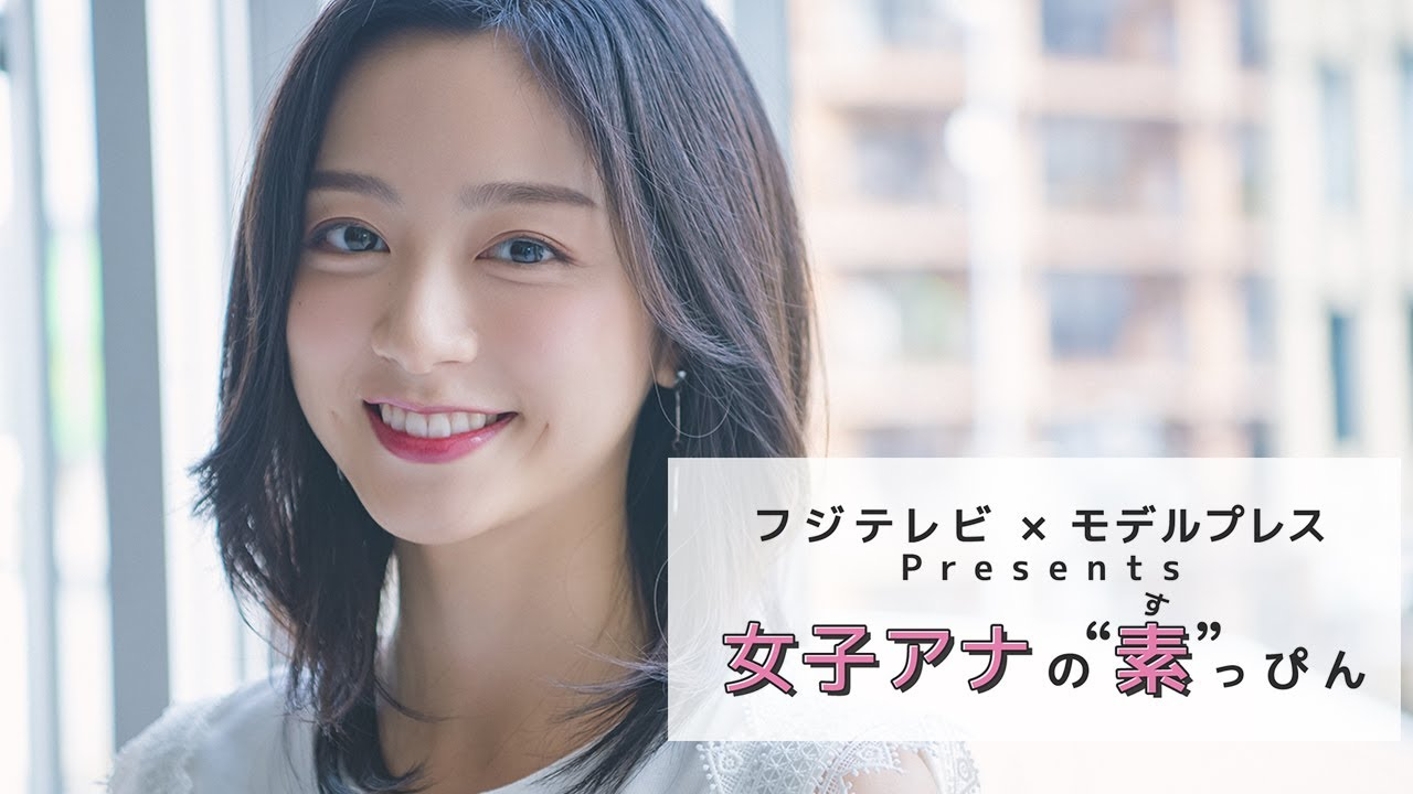 フジテレビ2020年入社・佐久間みなみアナの撮影密着 フジテレビ✕モデルプレス「女子アナの素っぴん」 - YouTube