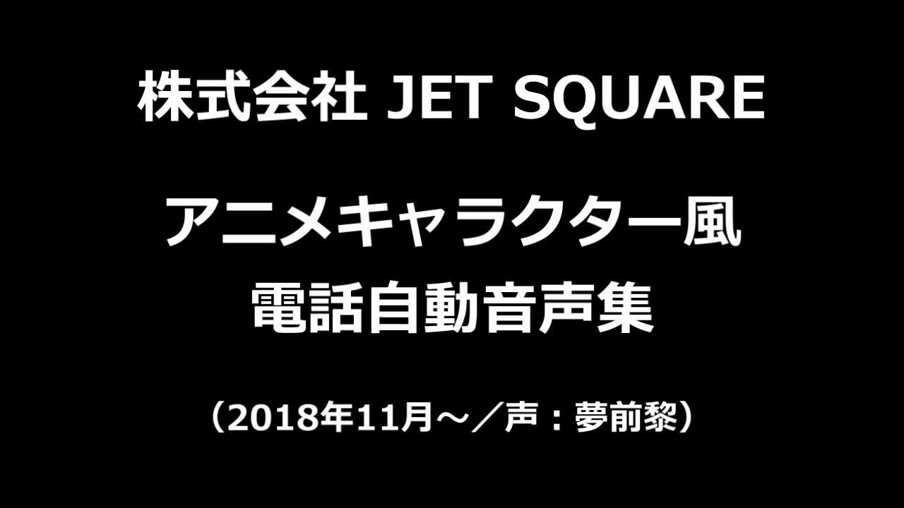 株式会社jet Square アニメキャラクター風 電話自動音声集 Rei