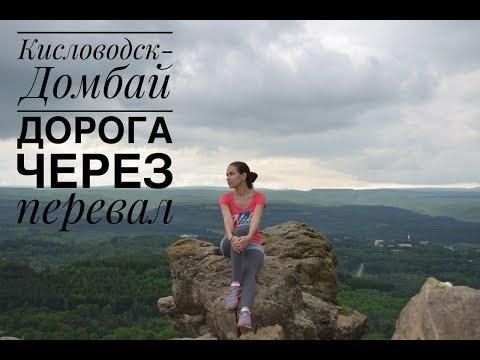 Кисловодск-Домбай. Дорога через перевал.Красивые виды.
