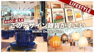 この商品がすごい!世界の優れたデザイン雑貨が集まるお店(MOMA Design store)