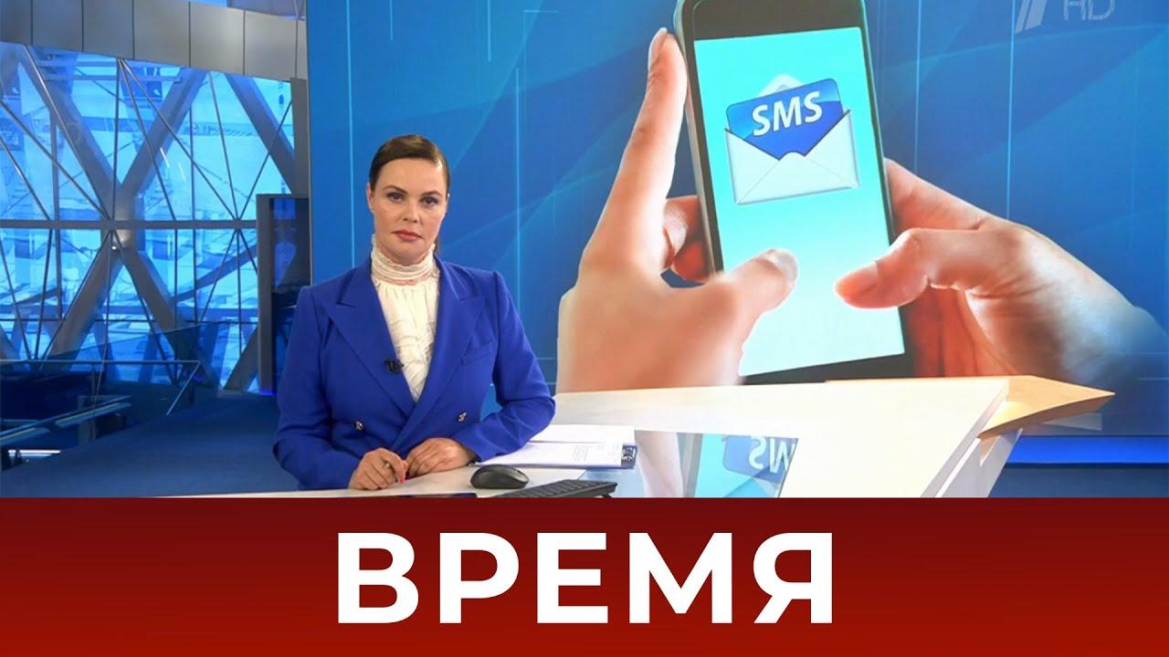 """Выпуск программы """"Время"""" от 06.08.2020 в 21:00"""