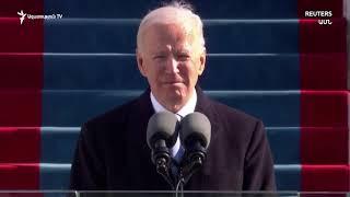 «Համախմբել Ամերիկան, միավորել մեր ժողովրդին»․ ԱՄՆ 46-րդ նախագահ Ջո Բայդենը ստանձնեց պաշտոնը