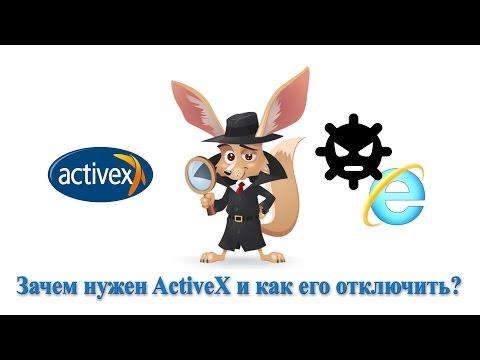 Зачем нужен ActiveX и как его отключить