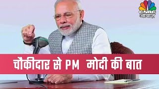 PM Modi Interacts With 25 Lakh Security Guards From Across The Country Via Radio
