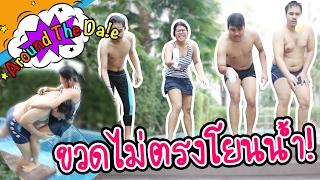 ขวดไม่ตรง จับคนโยนน้ำ !! ขวดชี้ชะตา Flip  Battle Challenge | Around The Dale
