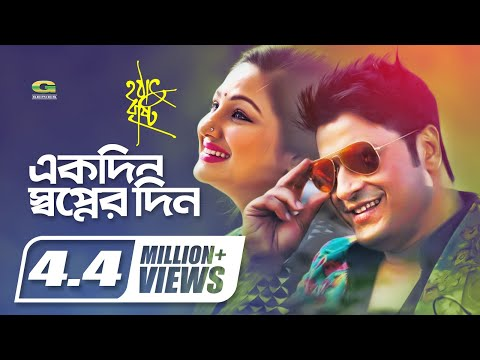 Ekdin Swapner Din | Nachiketa | Romantic Bangla Song | Hathat Brishti | Lyrical Video