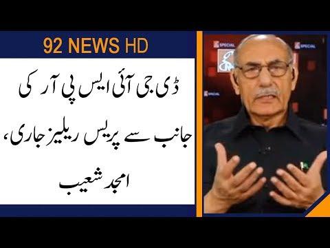 Gen R Amjad Shoaib comments on DG ISPR Press Release | 17 December 2019 | 92NewsHD