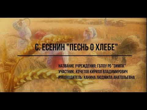 Изображение предпросмотра прочтения – КириллКочетов читает произведение «Песнь о хлебе» С.А.Есенина