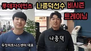 롯데자이언츠포수 안방마님 나종덕선수 2020비시즌 트레…