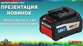 Аккумулятор Bosch Li-Ion 18 В, 6,3 Ач, новинки Bosch 2018, дилер саммит 2018