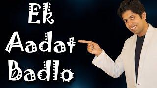Ek Aadat Badlo, Sab Badal Jayega..!