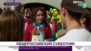 Мир. Новости. Субботники в парке «Сокольники»