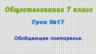 Обществознание 7 класс (Урок№17 - Обобщающее повторение.)
