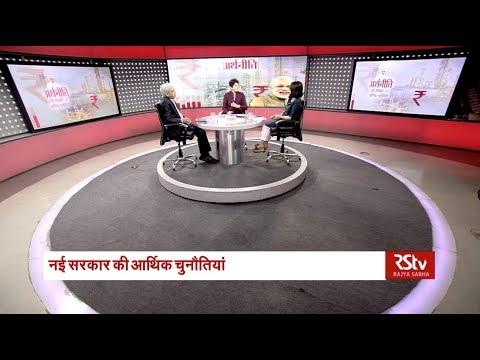 Arthniti | अर्थनीति | Economic Challenges for new Government