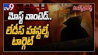 Task Force: ఆ హాస్టల్ లో ఓ కిలాడీ..! - TV9
