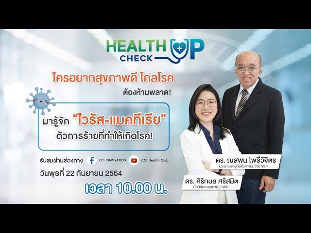 "EP. 12 Health Check UP รู้ให้ถูกโรค - ""ปัญหาจากไวรัส และแบคทีเรีย"""