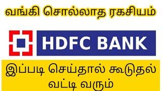 HDFC bank fixed deposit interest rate | HDFC Bank fixed டெபாசிட் வட்டி எவ்வளவு ?