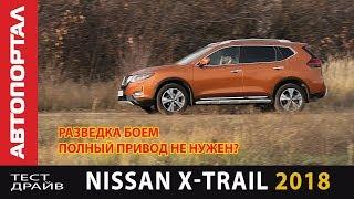 Тест-драйв Nissan X-trail 2018 на переднем приводе