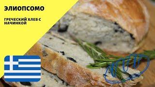 Хлеб с начинкой Греческий рецепт Хлеб с маслинами и розмарином Очень ароматный хлеб