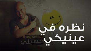 محمود العسيلى - نظرة فى عينيكي | Mahmoud El Esseily - Nazra Fi Eineiki