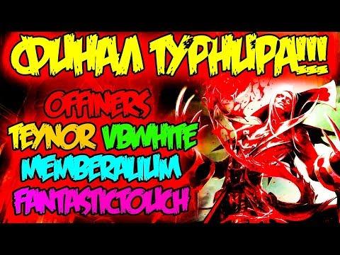 ФИНАЛ ТУРНИРА - РЕШАЮЩАЯ ИГРА!!! ► TEYNOR | MEMBERALIUM | VBWHITE | FANTASTICTOUCH | OFFINERS