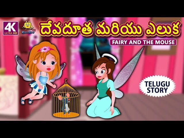 Telugu Stories for Kids - ?????? ????? ???? | Fairy and Mouse | Telugu Kathalu | Moral Stories