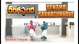 Yentha Sakkagunnaave Song | Rangasthalam | Dance Cover | Choreography By DTEQueens