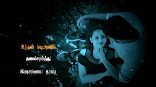 rasave un manasukulla intha rasathi song || lyrics songs states || tamil lyrics edit || Ilayaraja