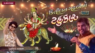 Kirtidan Gadhvi Garba 2015 | Kirtidan Gadhvi No Tahukar 3 | Nonstop | Gujarati Garba Songs