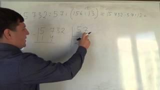 Математика 5 класс. 27 сентября. Деление деление деление
