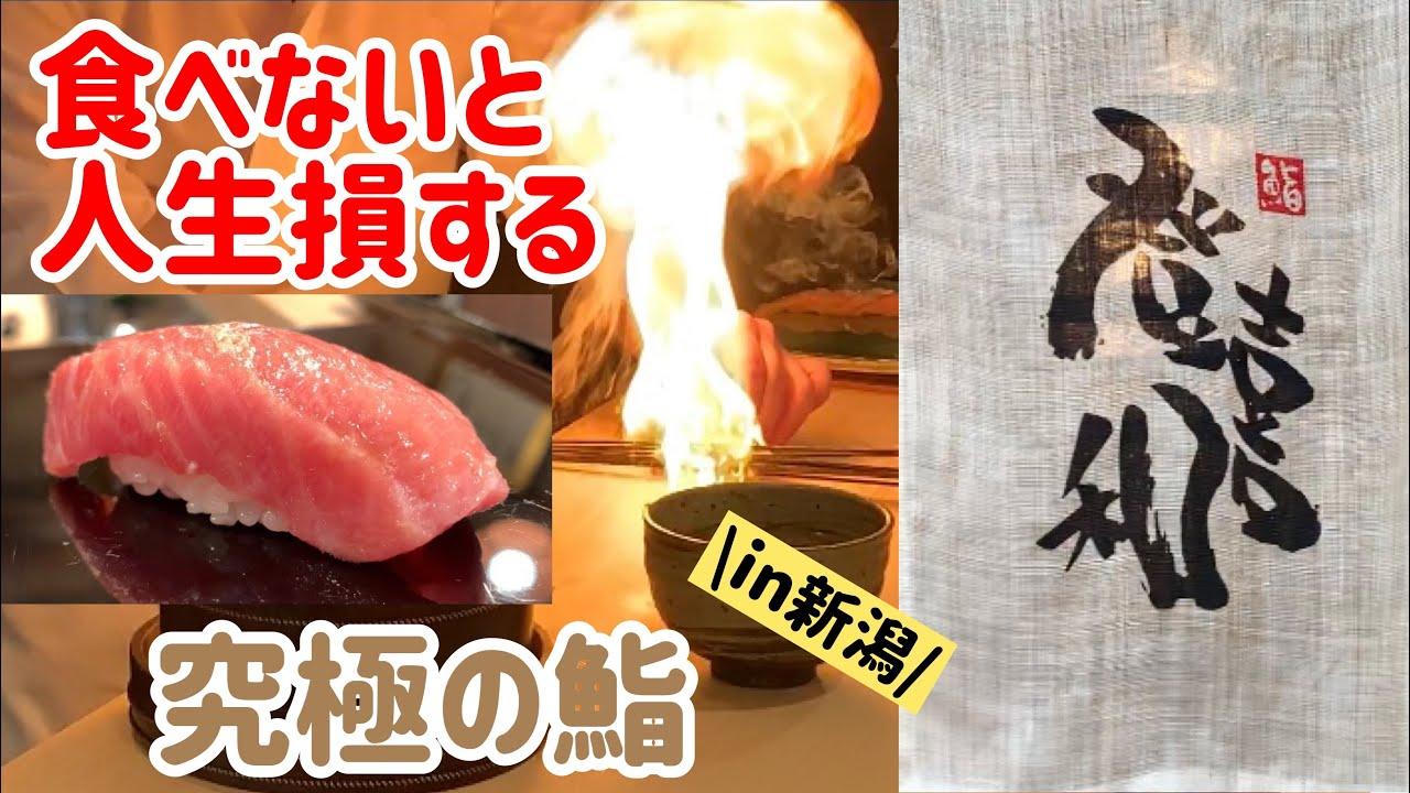 新潟駅から1時間もかけて全国の食通が通う店「鮨 登喜和」の何がすごいのか?【新潟グルメ】【ミシュラン1つ星】