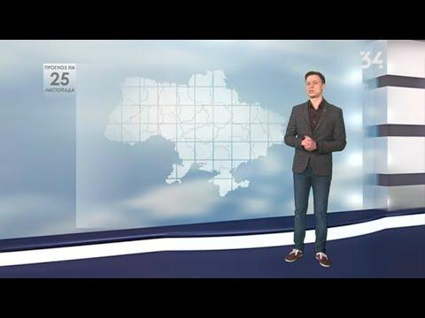 34 телеканал: Погода в Україні на 25 листопада 2020
