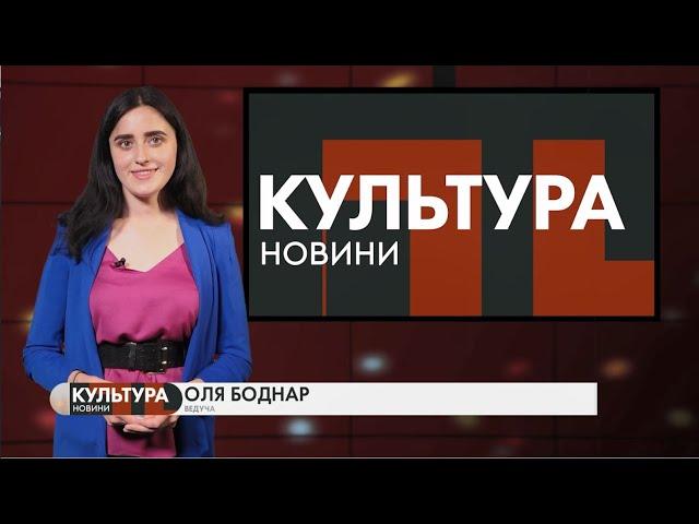 #КУЛЬТУРА_Т1новини | 30.07.2020