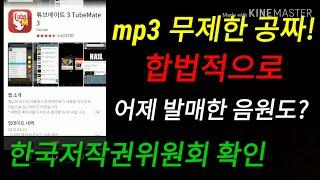 MP3 합법적으로 무제한 무료 다운방법 공개. 한국저작…