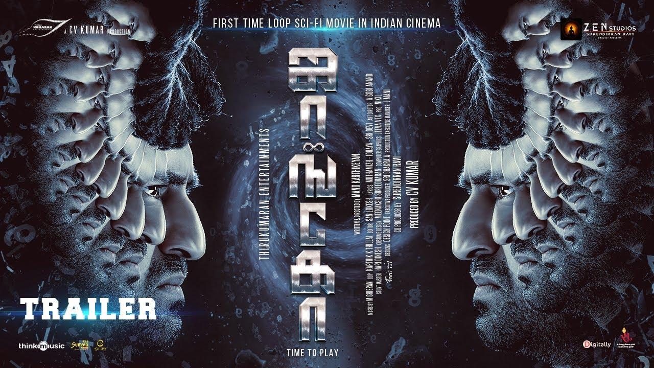 Download Jango - Official Trailer | Satheesh Kumar, Mrinalini Ravi | Ghibran | Mano Karthikeyan | C.V. Kumar