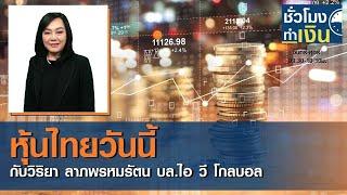 หุ้นไทยวันนี้ I ชั่วโมงทำเงิน I 08-02-64