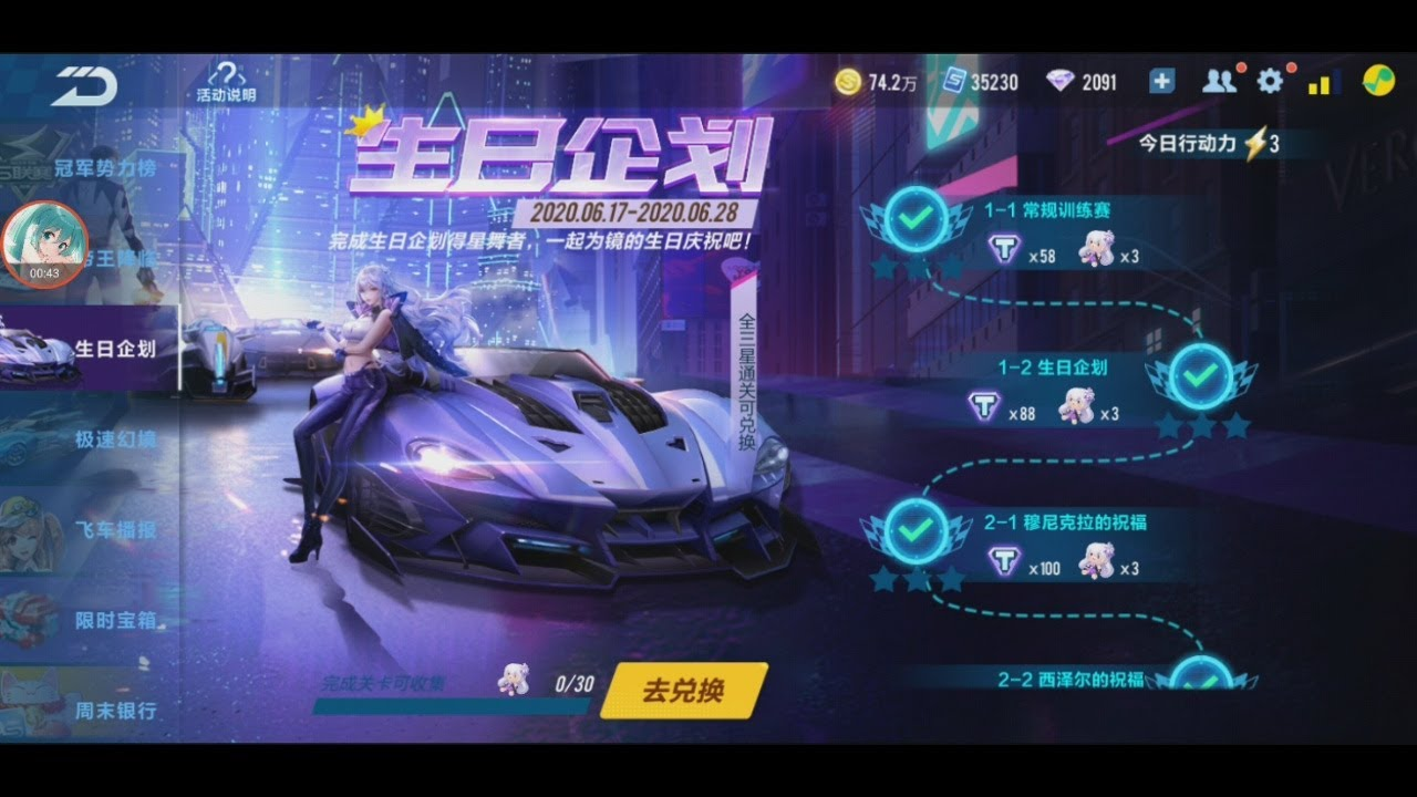 Birthday Plan For Mira Limited Time Story Event Qq Speed Mobile Youtube