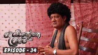 Deiyange Ratey | Episode 34 - (2018-08-18) | ITN Thumbnail