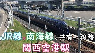 ◆JR線×南海線が共有する線路◆ 関西空港駅 「一人ひとりの思いを、届けたい JR西日本」×「愛が、多すぎる。」