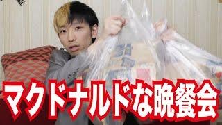 【実写】マクドナルドな晩餐会【ヒカルゲームズ】 thumbnail