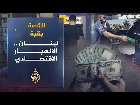 ???? للقصة بقية - لبنان.. الانهيار الكبير  - نشر قبل 2 ساعة
