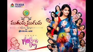 Mother's day special song for all wonderful mothers | #VakeelSaab - MAGUVA MAGUVA | #APCO #TVAT