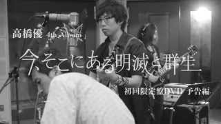 高橋優 4th Album 「今、そこにある明滅と群生」 特典DVD予告編